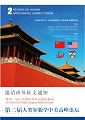 The 2nd Sino-US Human Appearance Summit Forum & the 2nd Sino-US Plastic Surgery Senior Course